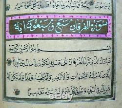 Highly Illuminated Medium Arabic Complete Manuscript Koran, Signed and Dated