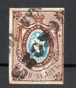 Russia, Yt # 1 Used, Signed Scheller (french Expert) High Cat Value